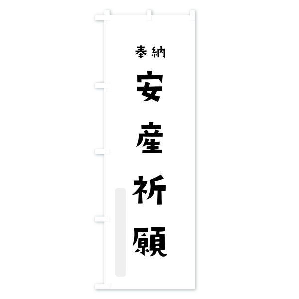 のぼり旗 安産祈願|goods-pro|02