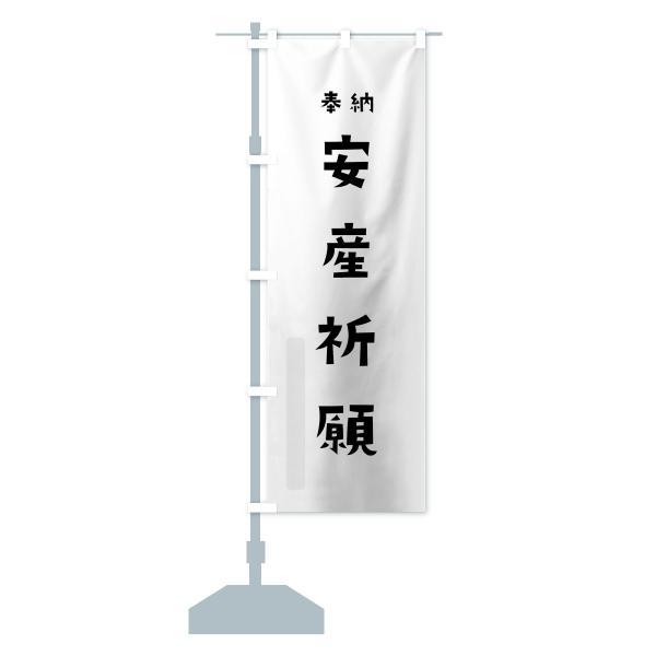 のぼり旗 安産祈願|goods-pro|13