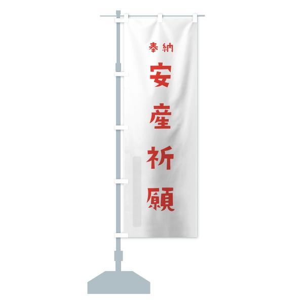 のぼり旗 安産祈願|goods-pro|14