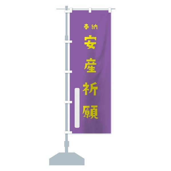 のぼり旗 安産祈願|goods-pro|15