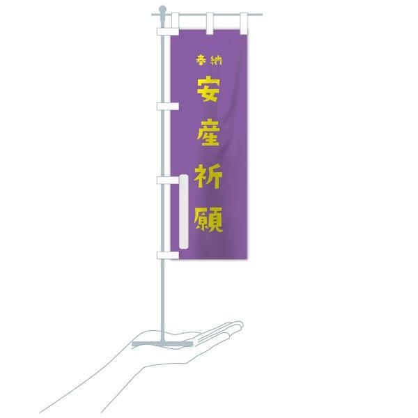 のぼり旗 安産祈願|goods-pro|18