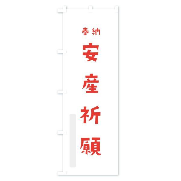 のぼり旗 安産祈願|goods-pro|03