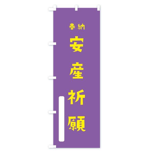 のぼり旗 安産祈願|goods-pro|04