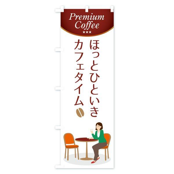のぼり旗 カフェタイム|goods-pro|02