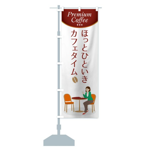 のぼり旗 カフェタイム|goods-pro|13