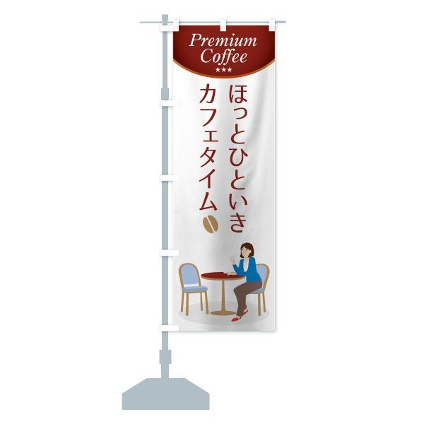 のぼり旗 カフェタイム goods-pro 14