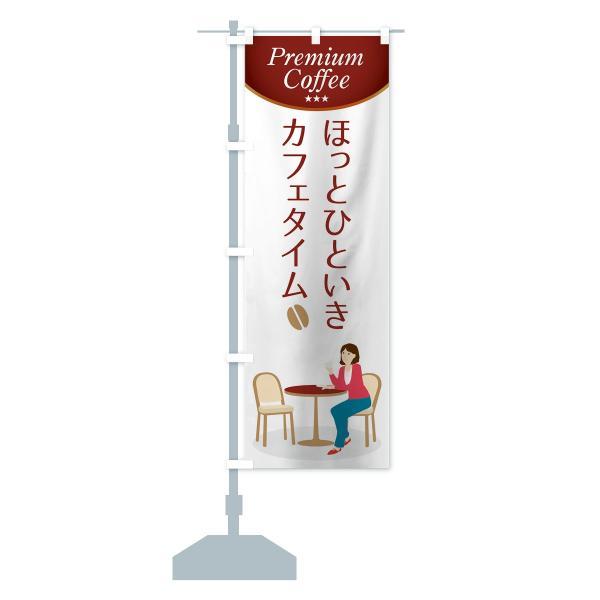 のぼり旗 カフェタイム goods-pro 15