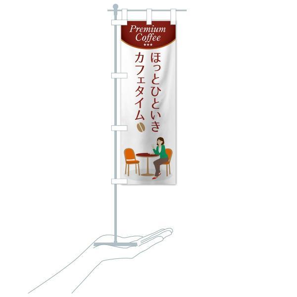 のぼり旗 カフェタイム goods-pro 16