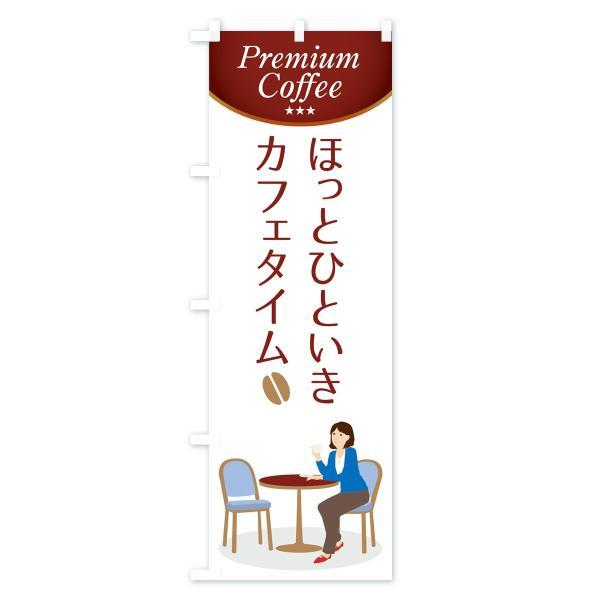 のぼり旗 カフェタイム|goods-pro|03