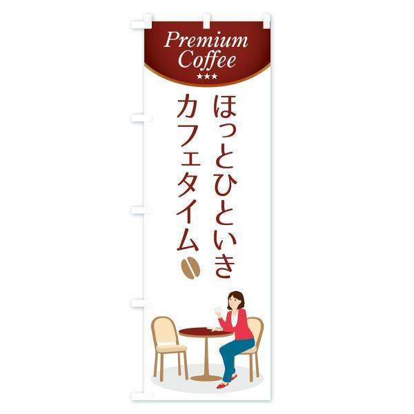 のぼり旗 カフェタイム|goods-pro|04