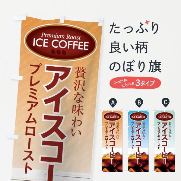 アイスコーヒーのぼり旗