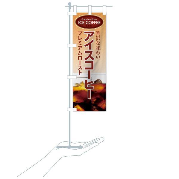 のぼり旗 アイスコーヒー|goods-pro|16