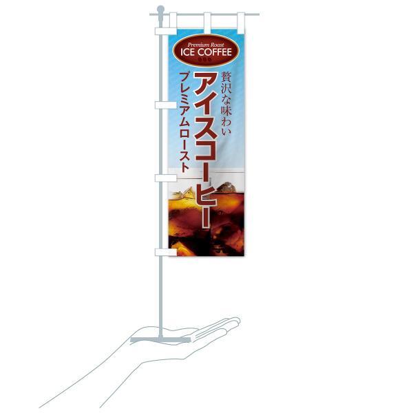 のぼり旗 アイスコーヒー|goods-pro|17