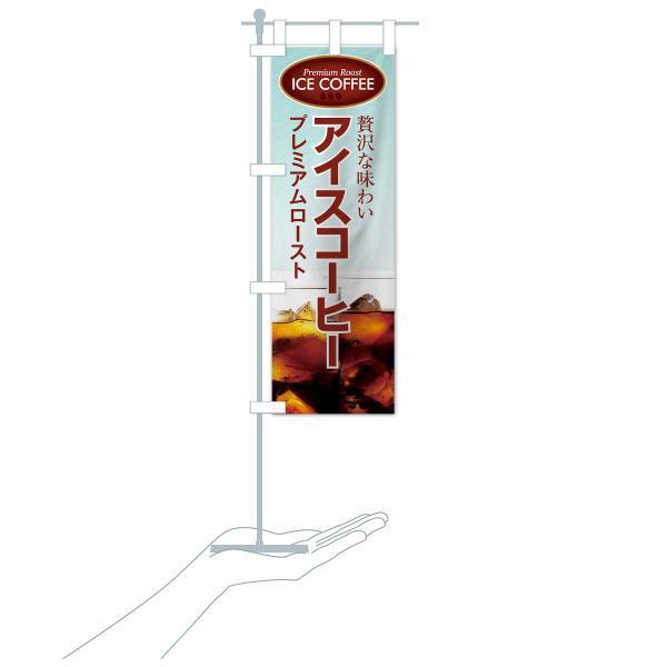 のぼり旗 アイスコーヒー|goods-pro|18