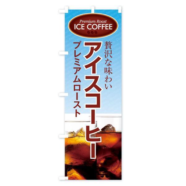 のぼり旗 アイスコーヒー|goods-pro|03