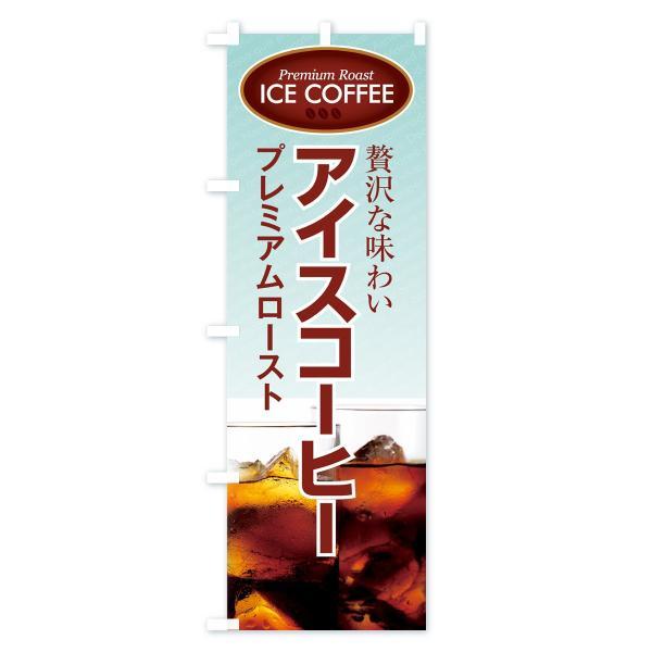 のぼり旗 アイスコーヒー|goods-pro|04