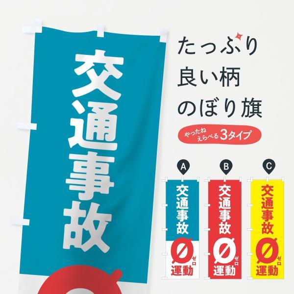 交通事故ゼロ運動のぼり旗
