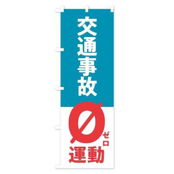 のぼり旗 交通事故ゼロ運動|goods-pro|02