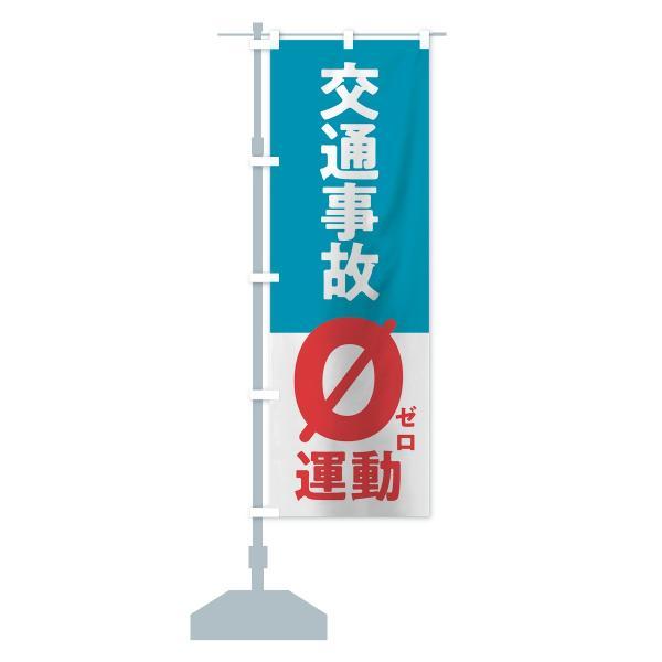 のぼり旗 交通事故ゼロ運動|goods-pro|13