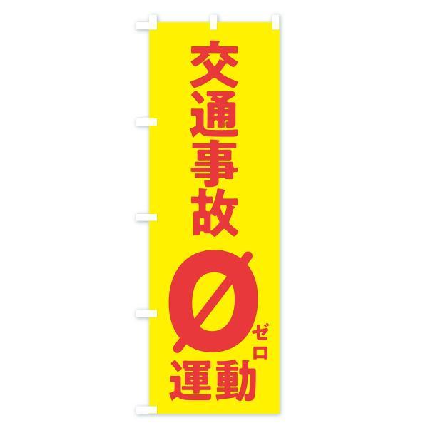 のぼり旗 交通事故ゼロ運動|goods-pro|04