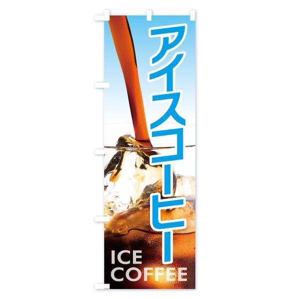 のぼり旗 アイスコーヒー|goods-pro|02