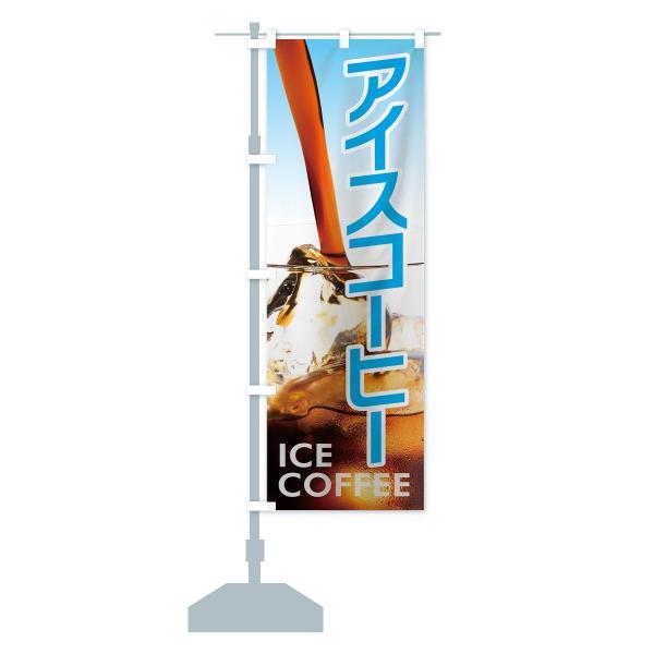 のぼり旗 アイスコーヒー|goods-pro|13