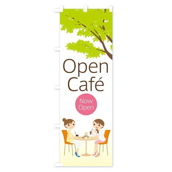 のぼり旗 Open Cafe|goods-pro|03