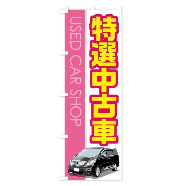 のぼり旗 特選中古車|goods-pro|02