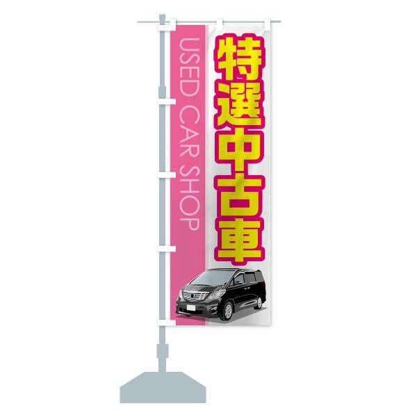 のぼり旗 特選中古車|goods-pro|13