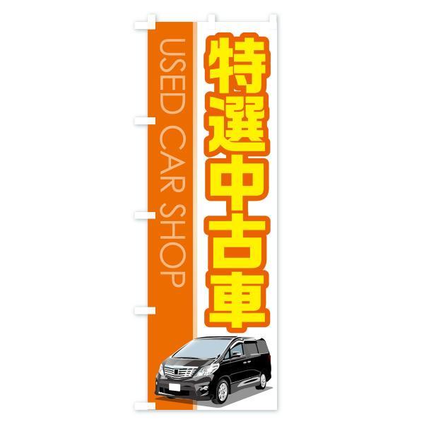 のぼり旗 特選中古車|goods-pro|03