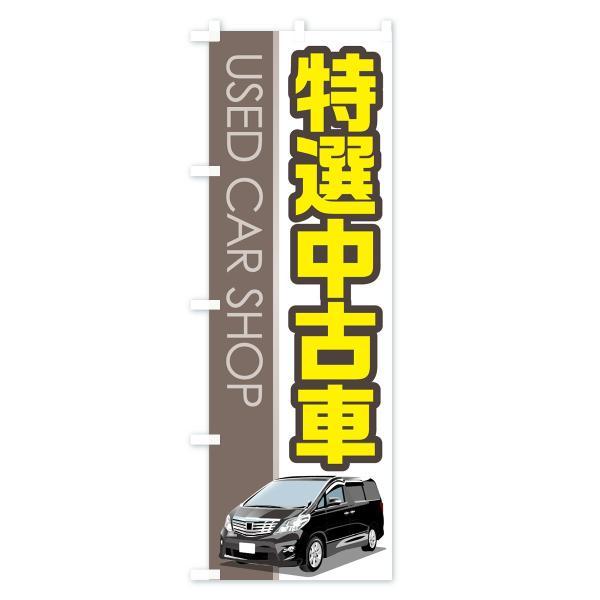 のぼり旗 特選中古車|goods-pro|04