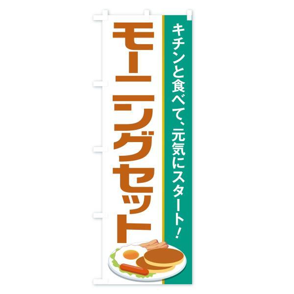 のぼり旗 モーニングセット|goods-pro|04