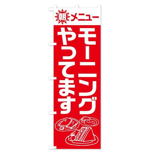 のぼり旗 モーニング|goods-pro|02