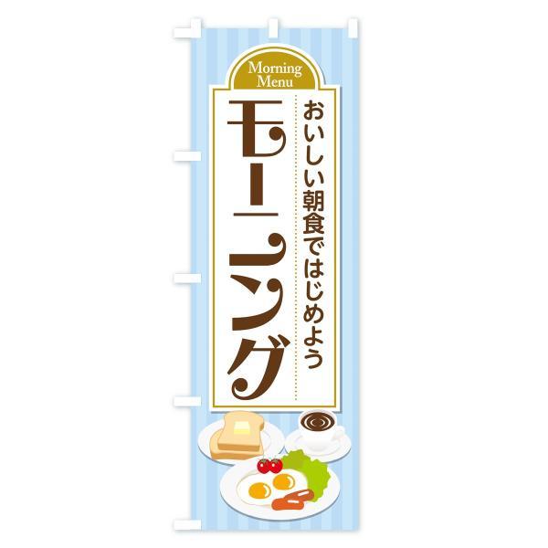 のぼり旗 モーニング|goods-pro|03