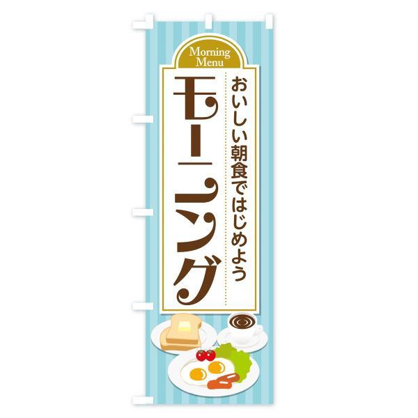 のぼり旗 モーニング|goods-pro|04