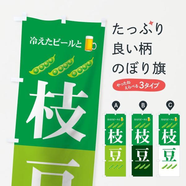 のぼり旗 冷えたビールと枝豆|goods-pro