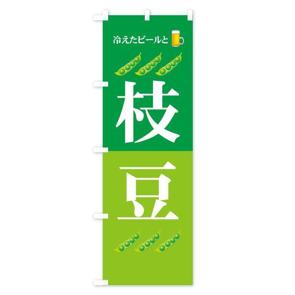 のぼり旗 冷えたビールと枝豆|goods-pro|02