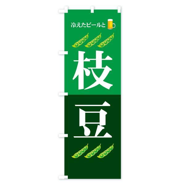 のぼり旗 冷えたビールと枝豆|goods-pro|03