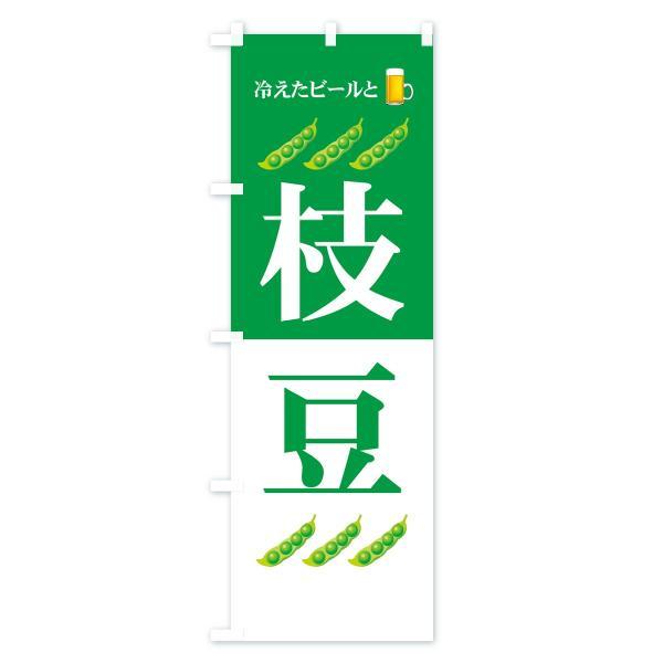 のぼり旗 冷えたビールと枝豆|goods-pro|04