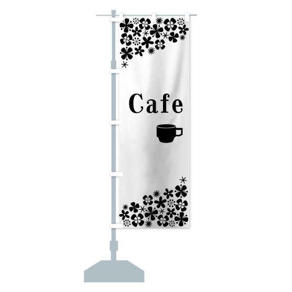 のぼり旗 Cafe|goods-pro|13