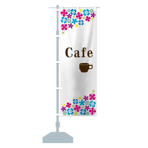 のぼり旗 Cafe|goods-pro|14