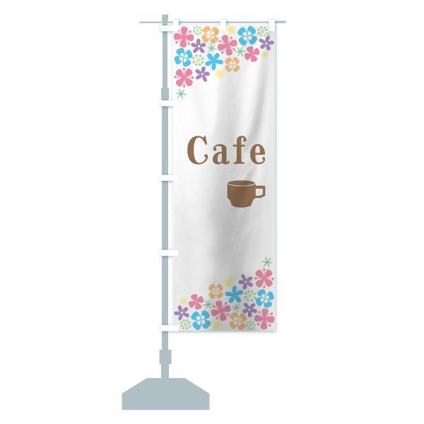 のぼり旗 Cafe|goods-pro|15