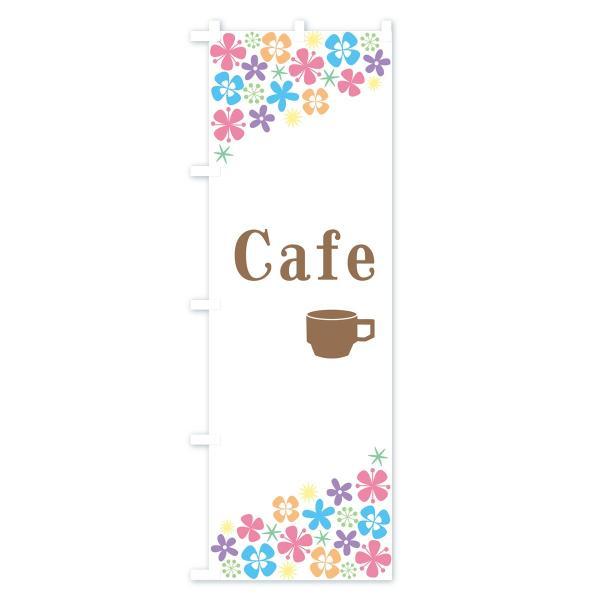 のぼり旗 Cafe|goods-pro|04