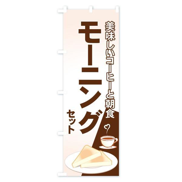 のぼり旗 モーニングセット|goods-pro|02