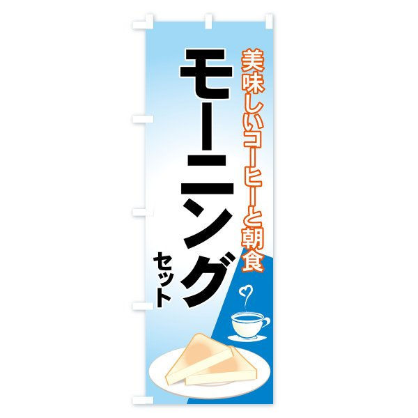 のぼり旗 モーニングセット|goods-pro|03