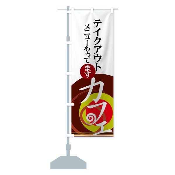のぼり旗 テイクアウトメニュー|goods-pro|13