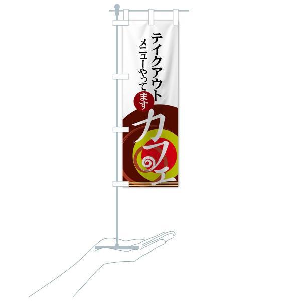 のぼり旗 テイクアウトメニュー goods-pro 16