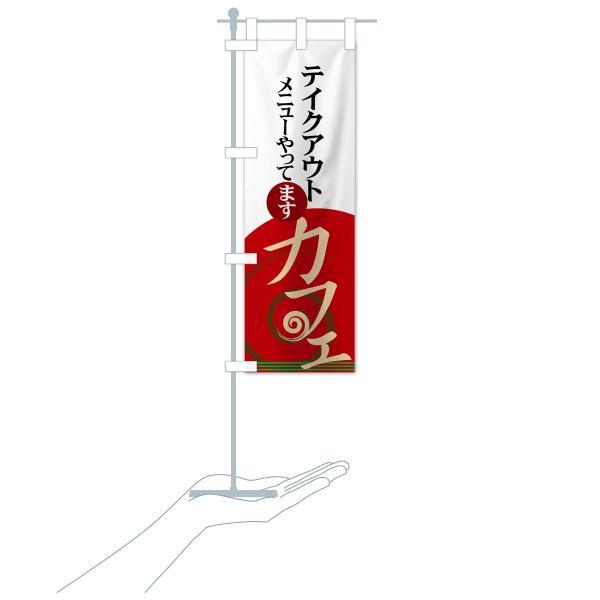 のぼり旗 テイクアウトメニュー goods-pro 18