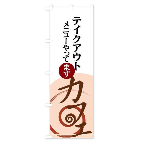 のぼり旗 テイクアウトメニュー|goods-pro|03