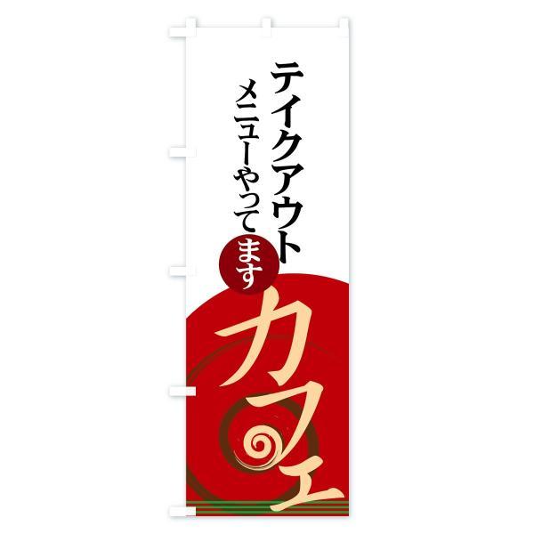 のぼり旗 テイクアウトメニュー|goods-pro|04
